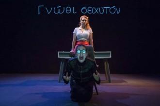 Crédit : Pauline Le Goff Légende : Fannie Outeiro (au second plan) et Eléonore Joncquez dans Soyez vous-même.